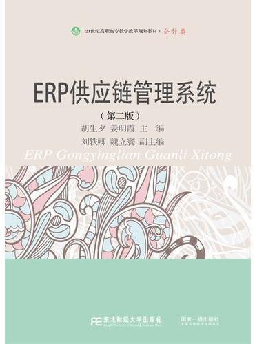 ERP供应链管理系统(第二版)