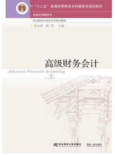 高级财务会计(第五版)