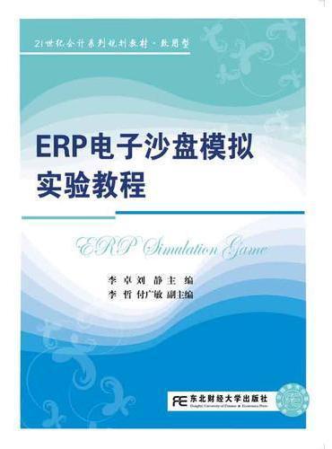 ERP电子沙盘模拟实验教程