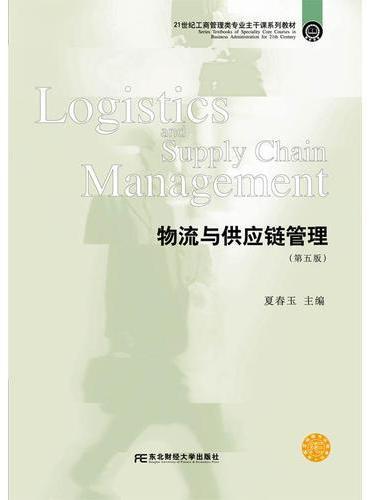 物流与供应链管理(第五版)