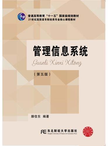 管理信息系统(第五版)