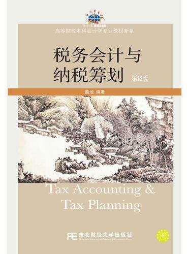 税务会计与纳税筹划(第12版)
