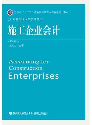 施工企业会计(第四版)