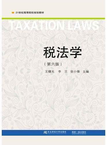 税法学(第六版)