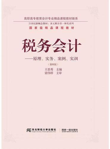税务会计:原理、实务、案例、实训(第四版)