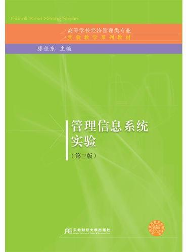 管理信息系统实验(第三版)