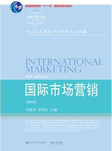 国际市场营销(第四版)