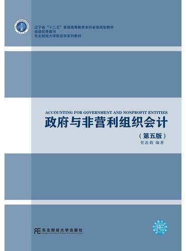 政府与非营利组织会计(第五版)