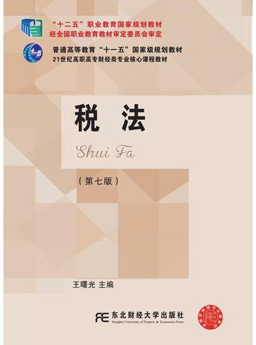 税法(第七版)