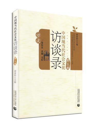 中国现当代社会文化访谈录[第五辑]