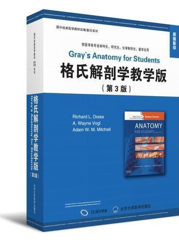 格氏解剖学教学版(第3版)(影印版)(双语教材)