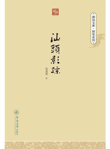 汕头影踪(潮汕文库·研究系列)