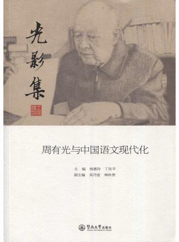 光影集:周有光与中国语文现代化