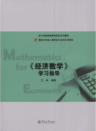 《经济数学》学习指导(暨南大学成人教育会计本科系列教材)