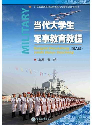当代大学生军事教育教程(第六版)