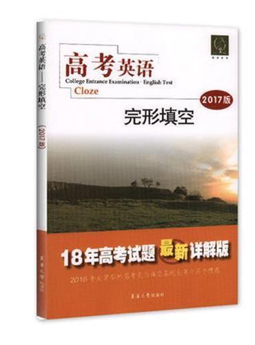高考英语——完形填空(2017版)