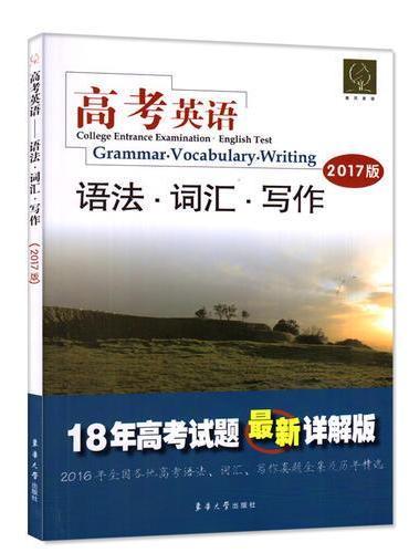 高考英语——语法·词汇·写作(2017版)