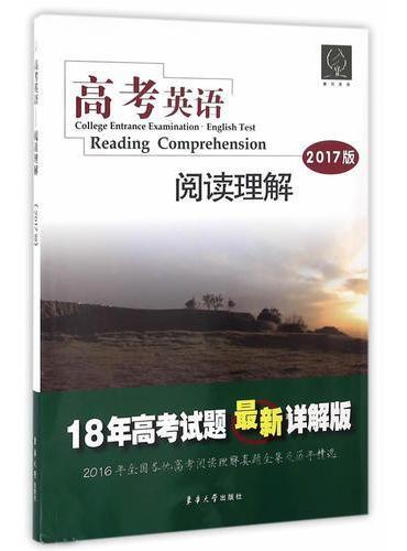 高考英语——阅读理解(2017版)