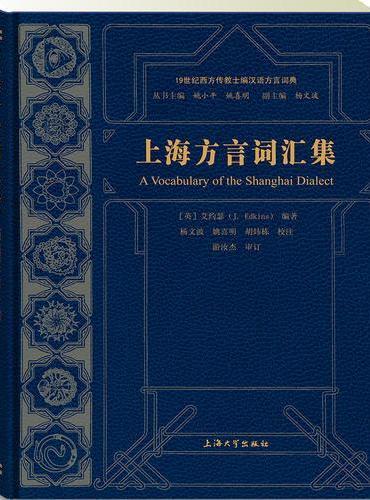 上海方言词汇集(19世纪西方传教士编汉语方言辞典)