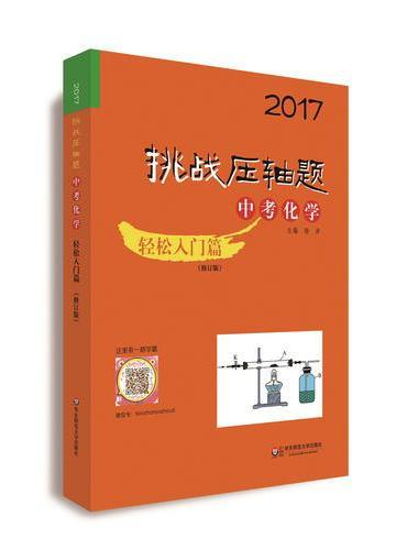 2017挑战压轴题·中考化学-轻松入门篇(修订版)