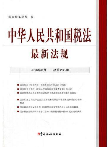 中华人民共和国税法·最新法规.2016年8月