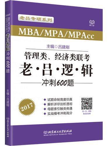 2017MBA/MPA/MPAcc管理类、经济类联考老吕逻辑冲刺600题
