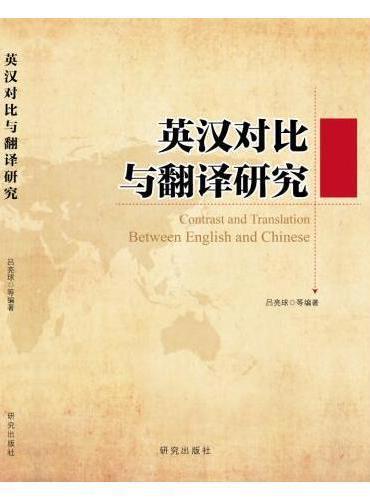 英汉对比与翻译研究