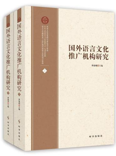国外语言文化推广机构研究(上下册)
