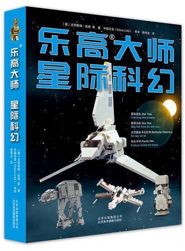 乐高大师 星际科幻