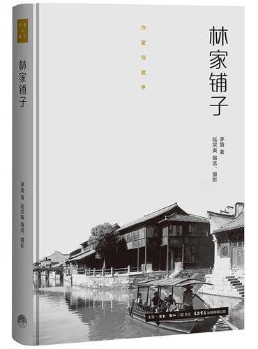 作家与故乡:林家铺子(精装)