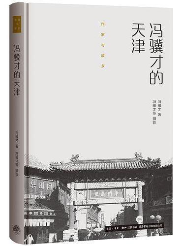 作家与故乡:冯骥才的天津(精装)