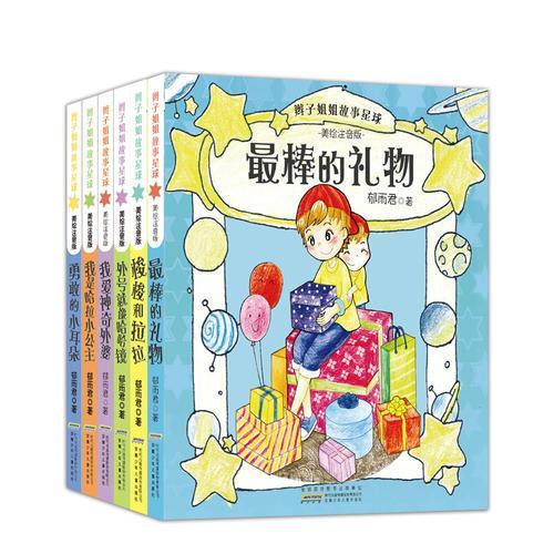 辫子姐姐故事星球(美绘注音版)(6册套装)