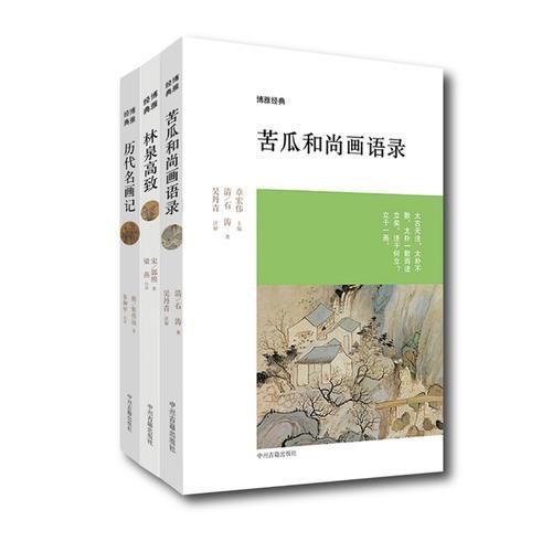 苦瓜和尚画语录·历代名画记·林泉高致(博雅经典丛书:历代画论)