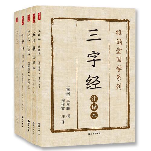 经典诵读系列套装(注译本共5册)