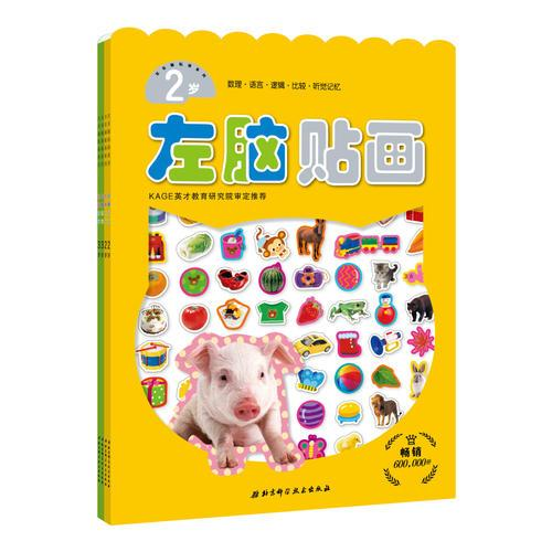 左右脑开发2~3岁套装(4册)