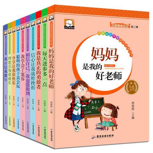 小屁孩成长记(全10册)