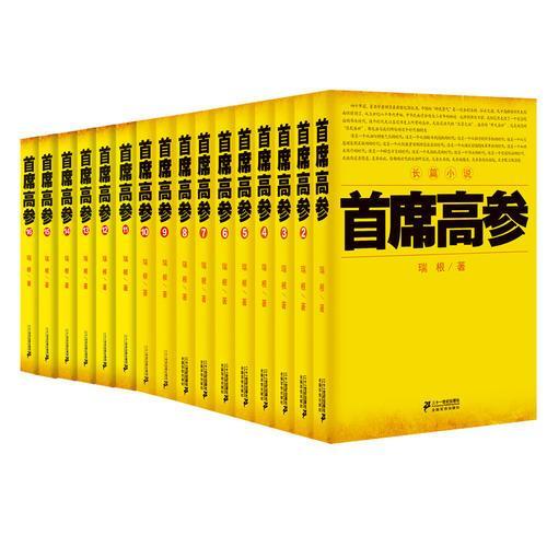 首席高参套装(1-16册)