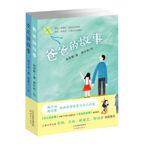 《爸爸的故事》与《女儿的故事》