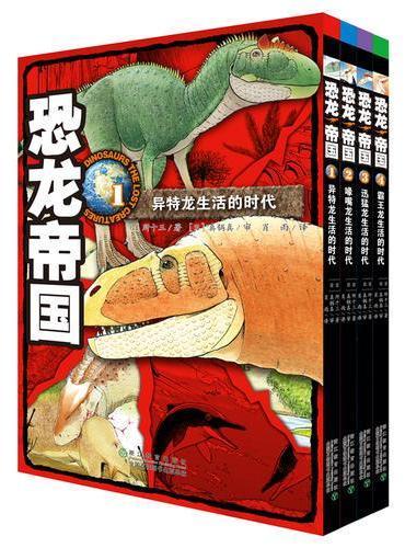 恐龙帝国(套装共4册)
