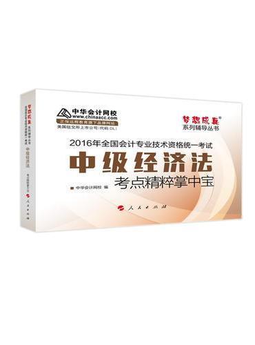 中华会计网校 掌中宝 2016年中级会计职称辅导教材 梦想成真系列 中级经济法