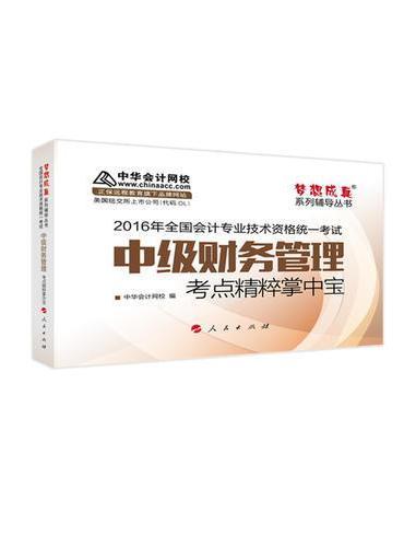 中华会计网校 掌中宝 2016年中级会计职称辅导教材 梦想成真系列 中级财务管理