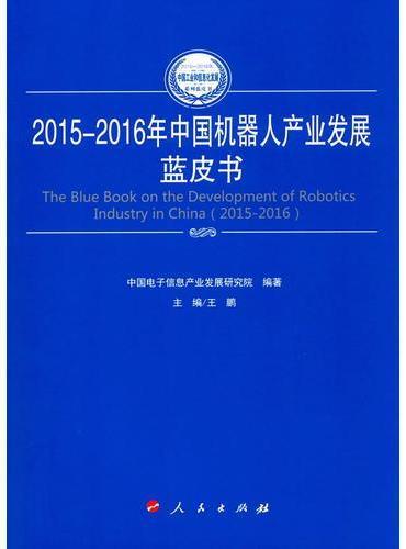 2015-2016年中国机器人产业发展蓝皮书(2015-2016年中国工业和信息化发展系列蓝皮书)