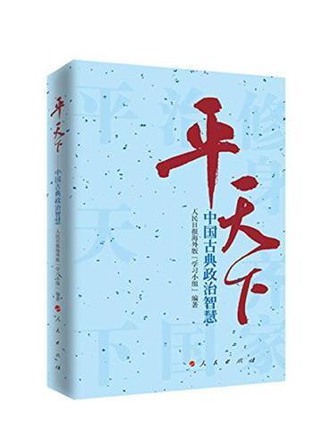 平天下——中国古典政治智慧(平天下2)