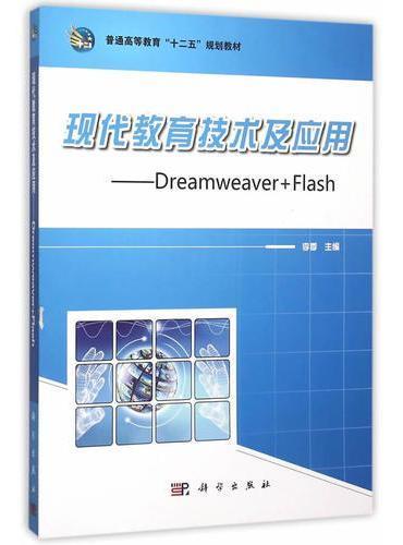 现代教育技术及应用——Dreamweaver+Flash