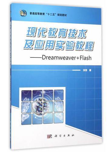现代教育技术及应用实验教程——Dreamweaver+Flash