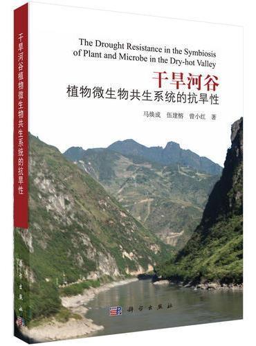 干旱河谷植物微生物共生系统的抗旱性
