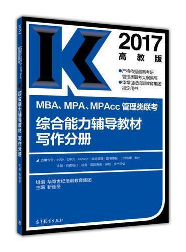 2017MBA、MPA、MPAcc管理类联考综合能力辅导教材写作分册