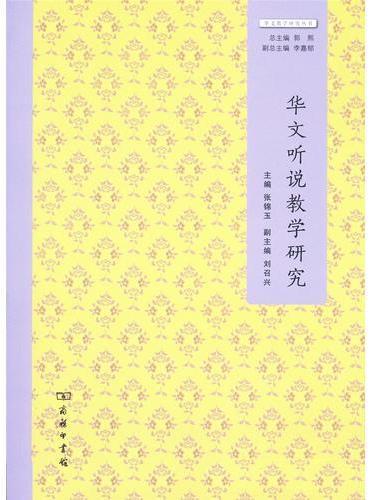 华文听说教学研究(华文教学研究丛书)