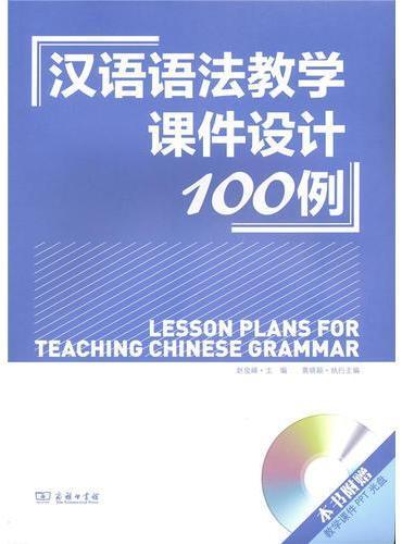 汉语语法教学课件设计100例