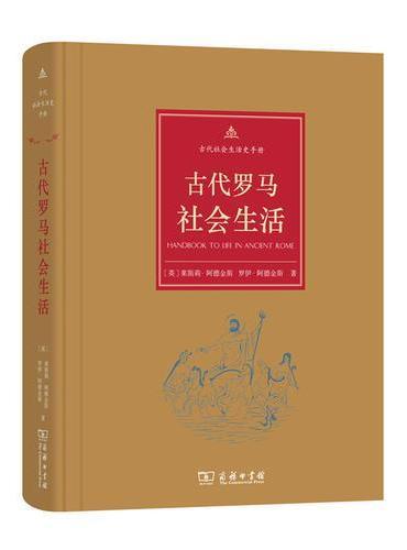 古代罗马社会生活(古代社会生活史手册)